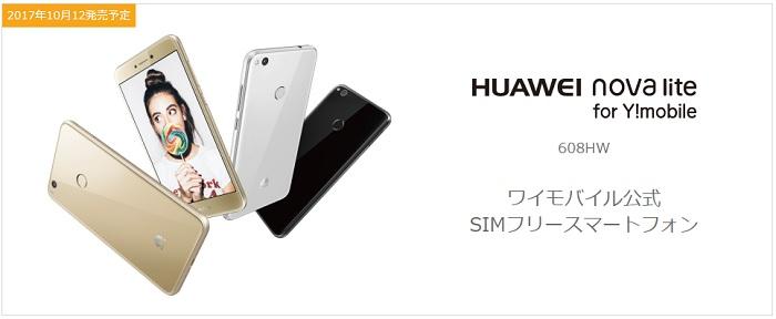 ワイモバイルが「HUAWEI nova lite」の販売を発表!月額料金は3,924円から