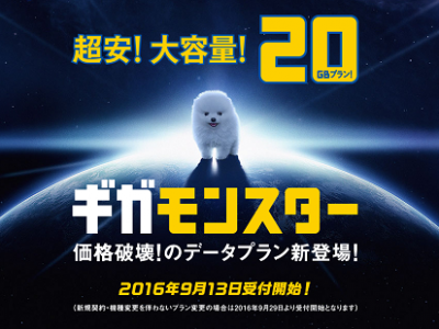 ソフトバンク 新料金プラン「ギガモンスター」を発表!