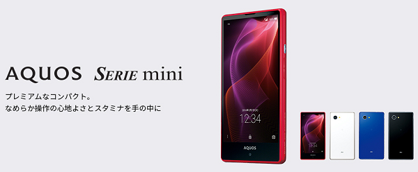 au AQUOS(アクオス)SERIE mini SHV33を発売!気になる評判とスペックをレビュー!