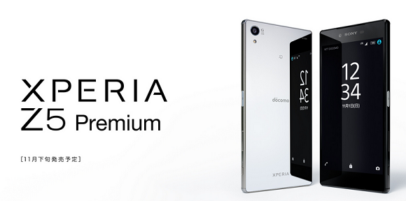 ドコモ Xperia(エクスペリア) Z5 Premium SO-03Hのベンチマークスコアが判明!改めて評判とスペックをレビュー!