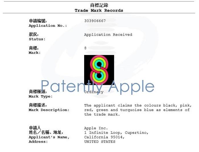 やっぱり2017年iPhoneは「iPhone8」?Appleが「8」のデザインを商標登録