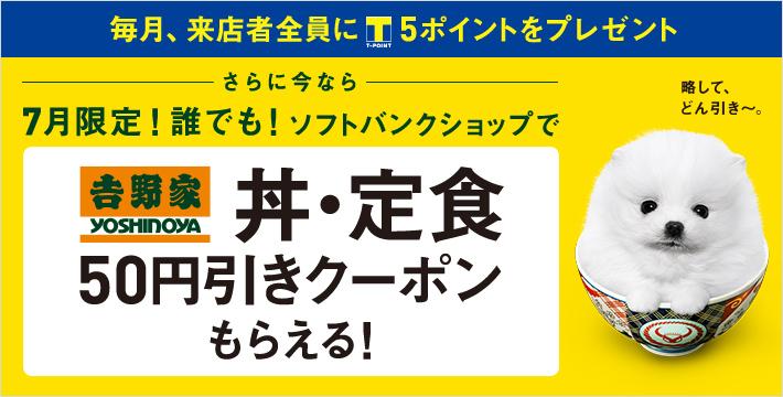 ソフトバンク 「光でギガ特盛キャンペーン」でauに追随!吉野家50円引きクーポンも