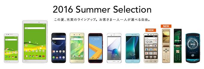 au 2016年夏モデル androidスマホおすすめランキング