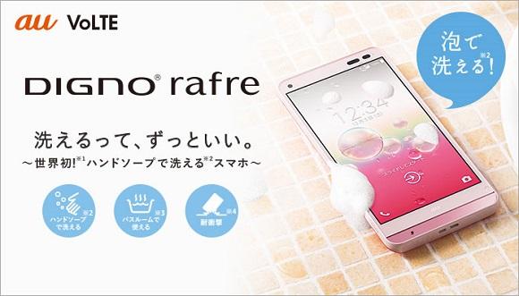 au DIGNO(ディグノ) rafre KYV36が発売決定!気になるスペックをレビュー!