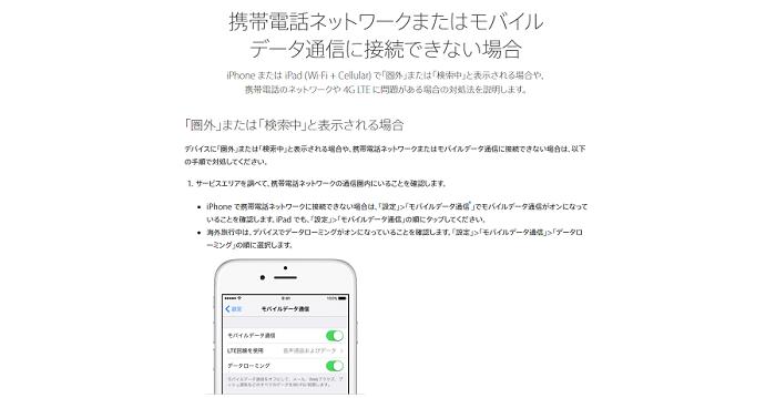 iPhone7 機内モード復帰後に圏外で使用できない不具合発生