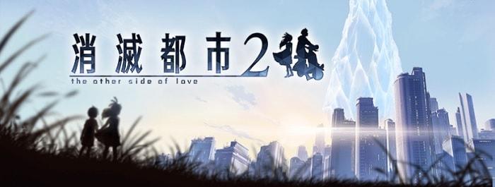 フルボイスアクションRPG「消滅都市2」の評価と感想をレビュー!