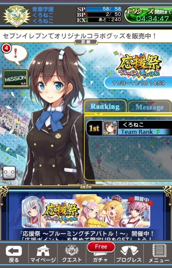 美少女RPG「アンジュ・ヴィエルジュ」を実際にプレイした評価と感想