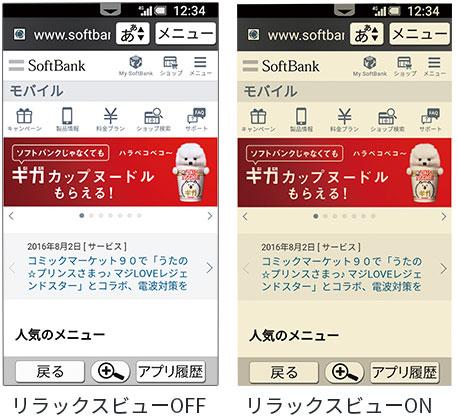 ソフトバンク シンプルスマホ3を評価!気になるスペックや価格・評判をレビュー!