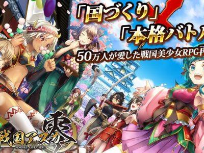 戦国美少女RPG「戦国アスカZERO」の評価と感想をレビュー!