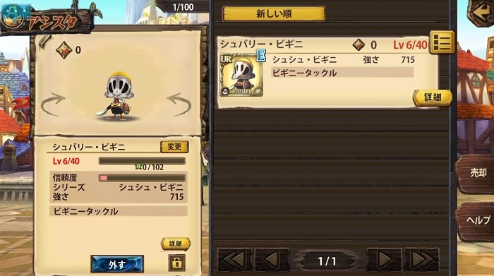 アクションRPG「幻塔戦記 グリフォン~新章~」の評価と感想をレビュー!