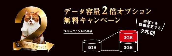 【2017年8月】ワイモバイルのキャッシュバック&キャンペーン情報詳細