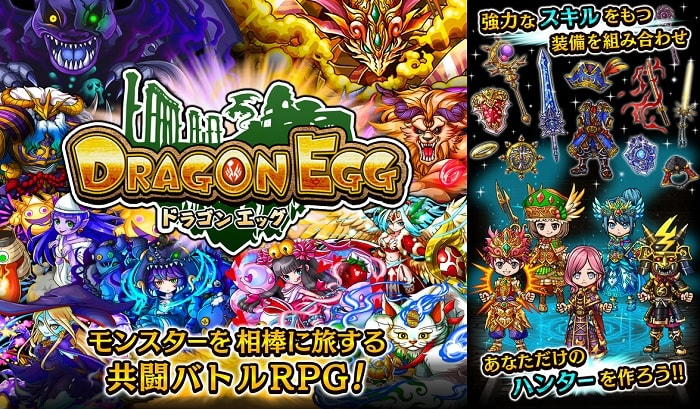 ターン制王道RPG「ドラゴンエッグ」の評価と感想をレビュー!