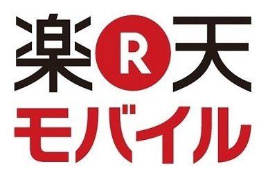 【2017年6月】楽天モバイルのキャッシュバック&キャンペーン情報詳細