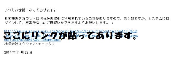 【ドラクエ10】アカウントハック