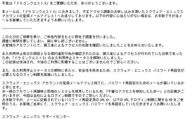 【ドラクエ10】アカウントハックされました!