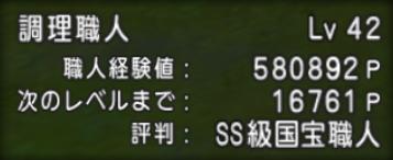 【ドラクエ10】2.4アップデート直前で調理の相場も不安定に