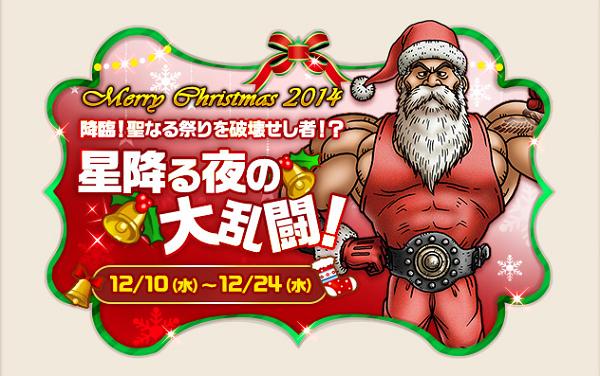 【ドラクエ10】クリスマスイベント「星降る夜の大乱闘!聖夜の反逆者」をクリアしてきたよ