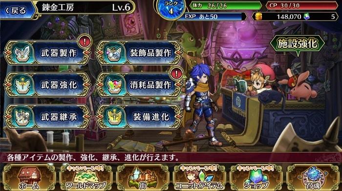 フィールド探索RPG「ブレイジング オデッセイ」の評価と感想をレビュー!