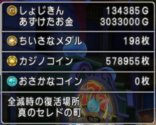 【ドラクエ10】カジノ 2Fポーカー&「しんぴのカード」合成!