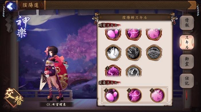 フルボイス本格幻想RPG「陰陽師」の評価と感想をレビュー!