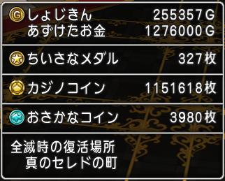 【ドラクエ10】カジノ3Fスロット攻略④ 9時間もまったく増えないってマジ?!