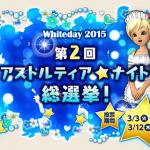 【ドラクエ10】第2回アストルティア☆ナイト総選挙! イベント告知