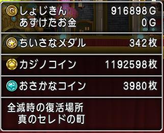 【ドラクエ10】カジノ3Fスロット攻略④