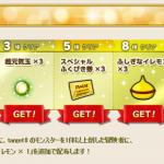 【ドラクエ10】大討伐!「はぐレモンからの挑戦」全種類討伐達成と悪霊強に挑戦!