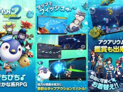 新感覚釣りRPG「フィッシュアイランド2」の評価と感想をレビュー!