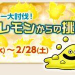 【ドラクエ10】モンスター大討伐!「はぐレモンからの挑戦」初級モンスターはこれだ!