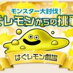 【ドラクエ10】モンスター大討伐!「はぐレモンからの挑戦」は未達成濃厚?!