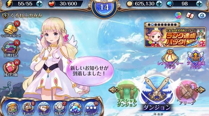 王道ターン制RPG「ナイツクロニクル」の評価と感想をレビュー!