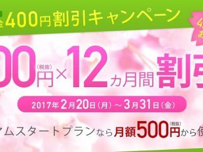 IIJmio「1年間月額料金400円割引キャンペーン」を開始!
