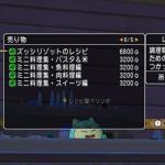【ドラクエ10】調理職人 ミニ料理の現状