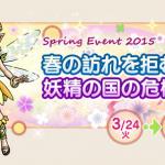 【ドラクエ10】イベント 春の訪れを拒む者 妖精の国の危機!をやってきました