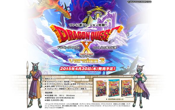 【ドラクエ10】バージョン3 いにしえの竜の伝承をお得に購入するには?