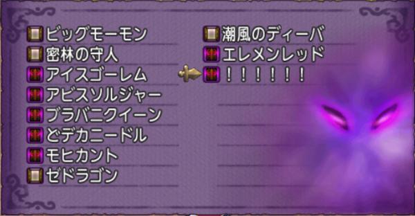 【ドラクエ10】今年のエイプリルフールネタ!その2 試練の門のボスに「!!!!!!」が加わってるよ!