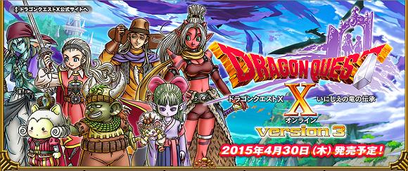 【ドラクエ10】4月30日バージョンアップ当日のゲーム開始の流れ