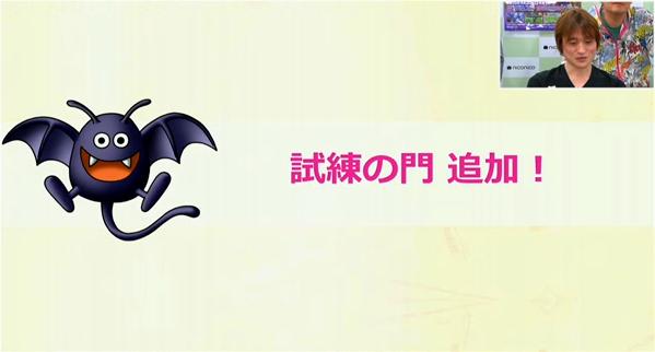 【ドラクエ10】ドラクエTVでしか公開していないバージョン3情報まとめ