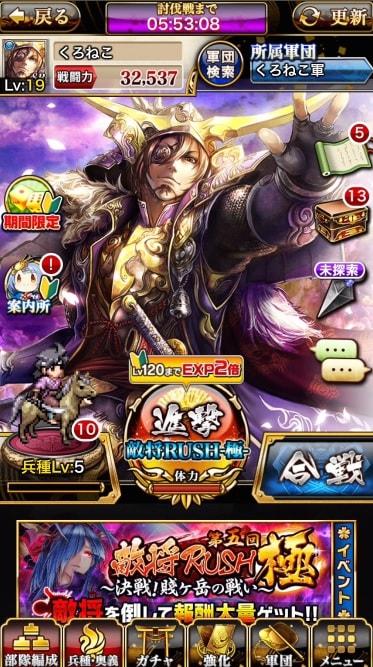 戦国RPG「戦乱のサムライキングダム」の評価と感想をレビュー!