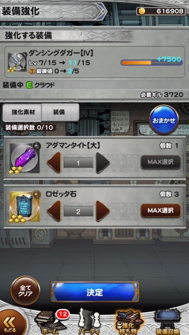 RPG「FINAL FANTASY Record Keeper」の評価と感想をレビュー!