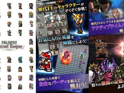 RPG「FINAL FANTASY Record Keeper」の評価と感想をレビュー!