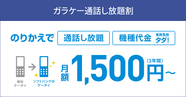 ソフトバンク 新割引サービス「ガラケー通話し放題割」を発表!
