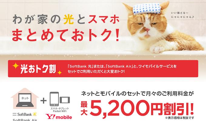 ワイモバイルのiPhone5sを乗り換え(MNP)で月々料金2,480円で契約する方法!