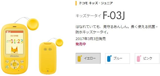 ドコモ「キッズケータイ F-03J」の評価!スペックや価格・評判のレビューまとめ