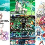 魔剣美少女RPG「ブレイブソード×ブレイズソウル」の評価と感想をレビュー!