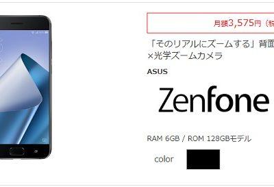 エキサイトモバイルが「ZenFone 4Pro」の販売を開始!月額料金は3,111円から
