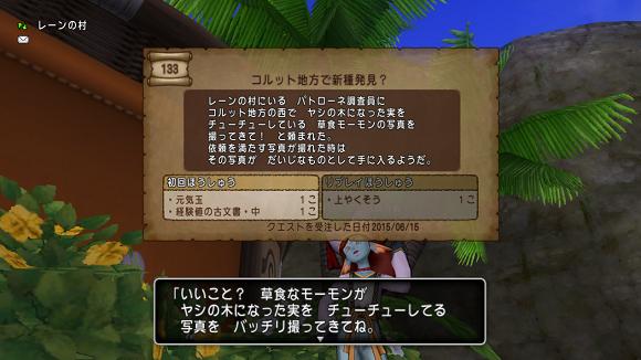 「冒険者ガイド」と元気玉クエストで序盤を突っ走る!