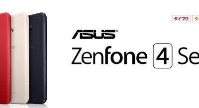 BIGLOBEモバイルが「ZenFone 4 Selfie Pro」の販売を開始!本体価格は46,224円で月額料金は1,980円から