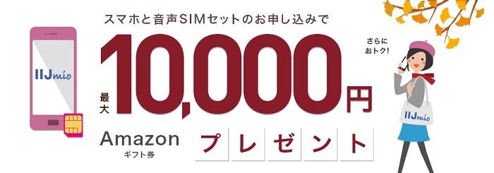IIJmioのキャッシュバック&キャンペーン情報詳細